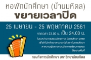 หอพักนักศึกษา (บ้านมหิดล) ขยายเวลาปิด ตั้งแต่วันที่ 25 เมษายน - 25 พฤษภาคม 2561 จากเวลา 23.00 น. เป็น 24.00 น.