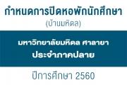 กำหนดการปิดหอพักนักศึกษา (บ้านมหิดล) มหาวิทยาลัยมหิดล ศาลายา ประจำภาคภาคปลาย ปีการศึกษา 2560