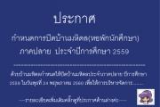 ประกาศ กำหนดการปิดบ้านมหิดล(หอพักนักศึกษา) ประจำภาคปลาย ปี 2559