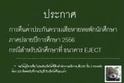 ประกาศการคืนค่าประกันปี 2556 สำหรับหอพักนักศึกษา กรณีที่ ธนาคาร EJECT