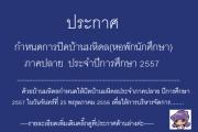 ประกาศปิดบ้านมหิดล(หอพักนักศึกษา) ประจำภาคปลาย ปีการศึกษา 2557
